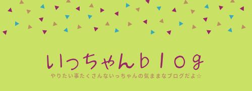 いっちゃんのblogタイトル